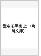 聖なる黒夜 上 (角川文庫)(角川文庫)