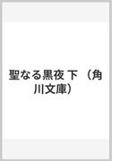 聖なる黒夜 下 (角川文庫)(角川文庫)
