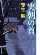 実朝の首 (角川文庫)(角川文庫)