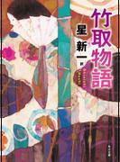竹取物語 改版 (角川文庫)(角川文庫)