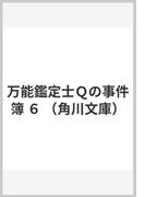 万能鑑定士Qの事件簿 6 (角川文庫)(角川文庫)