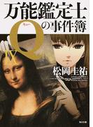 万能鑑定士Qの事件簿 9 (角川文庫)(角川文庫)