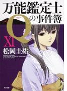 万能鑑定士Qの事件簿 11 (角川文庫)(角川文庫)
