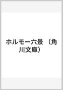 ホルモー六景 (角川文庫)(角川文庫)