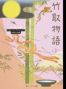 竹取物語 (角川ソフィア文庫 ビギナーズ・クラシックス 日本の古典)