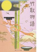 竹取物語 (角川ソフィア文庫 ビギナーズ・クラシックス 日本の古典)(角川ソフィア文庫)