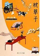 枕草子 (角川ソフィア文庫 ビギナーズ・クラシックス 日本の古典)(角川ソフィア文庫)