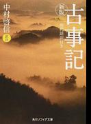 古事記 現代語訳付き 新版