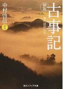 古事記 現代語訳付き 新版 (角川ソフィア文庫)(角川ソフィア文庫)