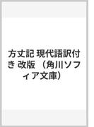方丈記 現代語訳付き 改版 (角川ソフィア文庫)(角川ソフィア文庫)