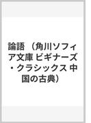 論語 (角川ソフィア文庫 ビギナーズ・クラシックス 中国の古典)(角川ソフィア文庫)