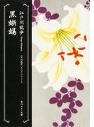 黒蜥蜴 (角川ホラー文庫 江戸川乱歩ベストセレクション)(角川ホラー文庫)
