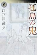 孤島の鬼 (角川ホラー文庫 江戸川乱歩ベストセレクション)(角川ホラー文庫)