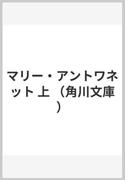 マリー・アントワネット 上 (角川文庫)(角川文庫)