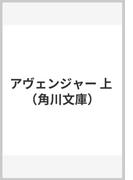 アヴェンジャー 上 (角川文庫)(角川文庫)