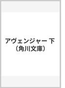 アヴェンジャー 下 (角川文庫)(角川文庫)