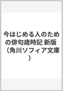 今はじめる人のための俳句歳時記 新版 (角川ソフィア文庫)(角川ソフィア文庫)