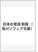 日本の昔話 新版