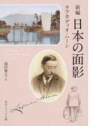 新編日本の面影 1