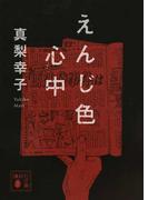 えんじ色心中 (講談社文庫)(講談社文庫)