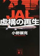 JAL虚構の再生 (講談社文庫)(講談社文庫)