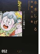 水木しげる漫画大全集 052 『コミックボンボン』版悪魔くん