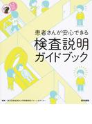 患者さんが安心できる検査説明ガイドブック (看護ワンテーマBOOK)
