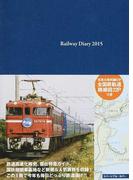 鉄道手帳 2015