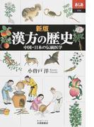 漢方の歴史 中国・日本の伝統医学 新版 (あじあブックス)