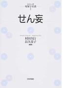 せん妄 (シリーズ現象学看護)
