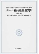 ヴォート基礎生化学 第4版