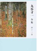 丸谷才一全集 第12巻