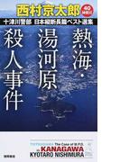 十津川警部日本縦断長篇ベスト選集 40 熱海・湯河原殺人事件 (TOKUMA NOVELS)(TOKUMA NOVELS(トクマノベルズ))