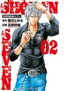 SHONANセブン 2(少年チャンピオン・コミックス)