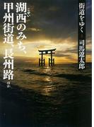 街道をゆく 1(朝日新聞出版)
