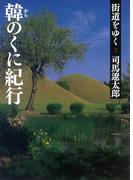街道をゆく 2(朝日新聞出版)