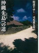 街道をゆく 6(朝日新聞出版)