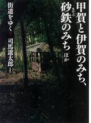 街道をゆく 7(朝日新聞出版)