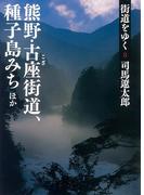 街道をゆく(8) 熊野・古座街道、種子島みちほか(朝日新聞出版)
