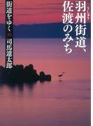 街道をゆく(10) 羽州街道、佐渡のみち(朝日新聞出版)