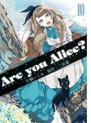Are you Alice? 10(ZERO-SUMコミックス)