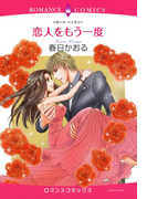 恋人をもう一度(4)(ロマンスコミックス)