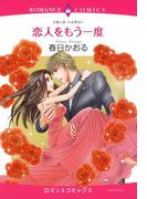 恋人をもう一度(8)(ロマンスコミックス)