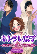 ネトラレ双子兄弟~双子が入れ替わって強制合体!!~(1)(ミッシィコミックス恋愛白書パステルシリーズ)