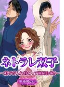 ネトラレ双子兄弟~双子が入れ替わって強制合体!!~(2)(ミッシィコミックス恋愛白書パステルシリーズ)