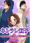 ネトラレ双子兄弟~双子が入れ替わって強制合体!!~(6)(ミッシィコミックス恋愛白書パステルシリーズ)