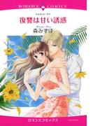復讐は甘い誘惑(7)(ロマンスコミックス)