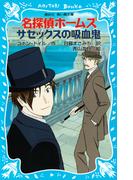 名探偵ホームズ サセックスの吸血鬼(講談社青い鳥文庫 )