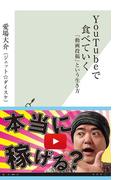 YouTubeで食べていく~「動画投稿」という生き方~(光文社新書)