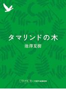 タマリンドの木(impala e-books)